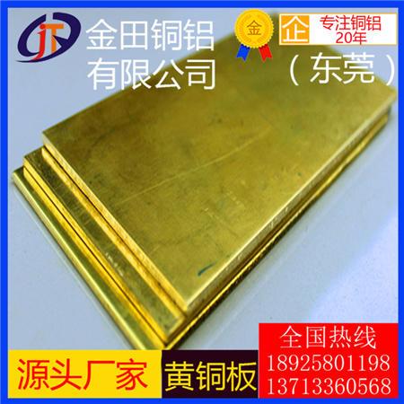 现货H62黄铜板切割 高精密H65黄铜板中厚超薄H68黄铜板黄铜带铜箔
