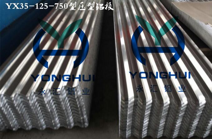 yx35-125-750型压型瓦楞铝板山东平阴永汇铝业供应