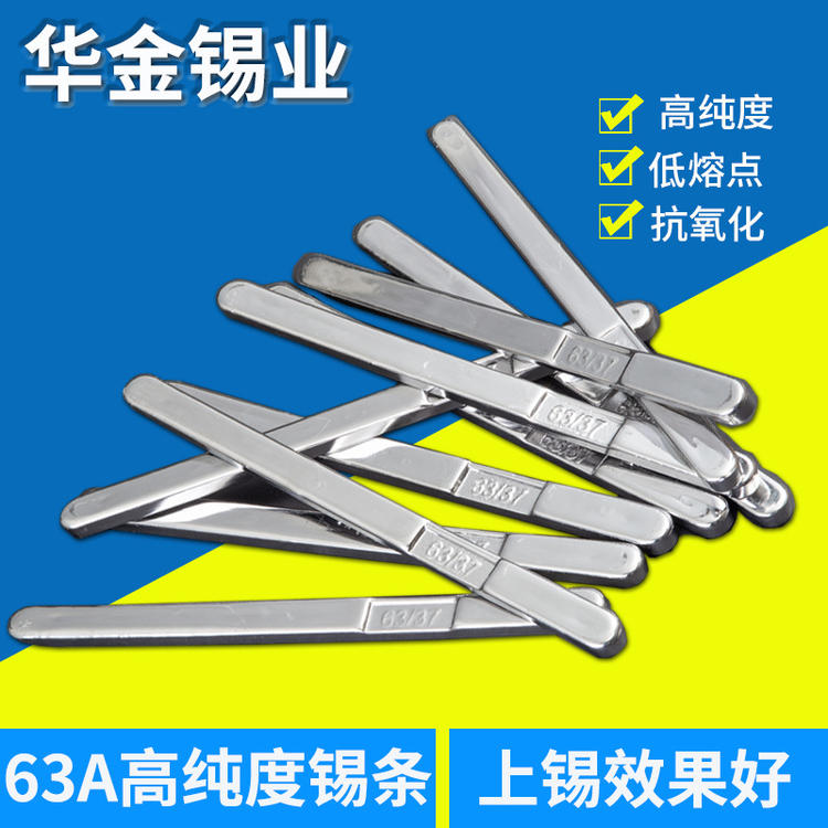 国标63a波峰焊锡条 sn63pb37电解高抗氧化锡条有铅锡条6337