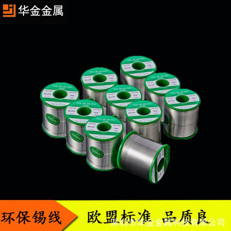 锡厂批发无铅锡线Sn99.3Cu0.7焊锡丝 手工焊专用环保锡线1.5mm