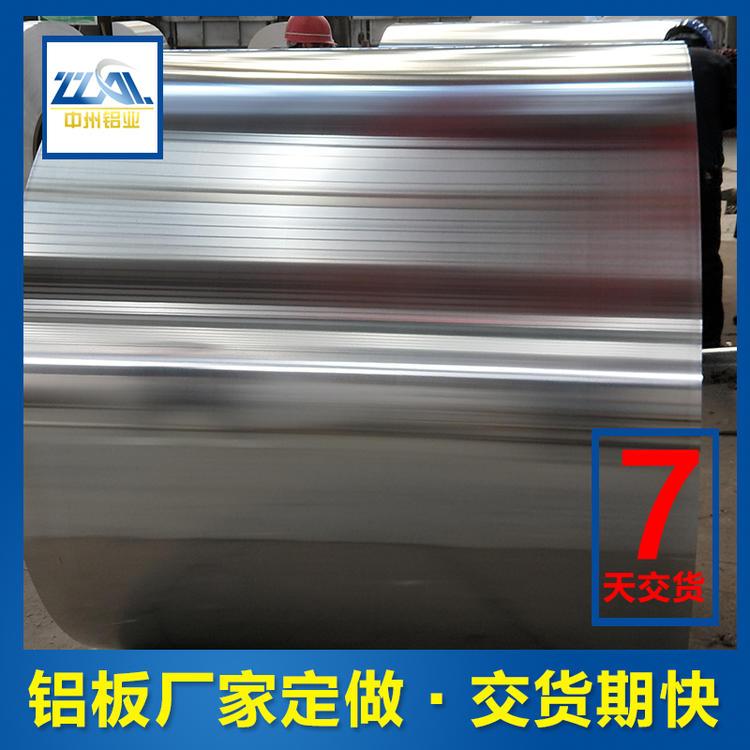 汽车油箱用铝板_铝板生产厂家优惠促销