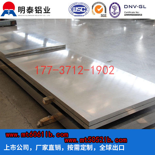山东7A09铝板厂家价格