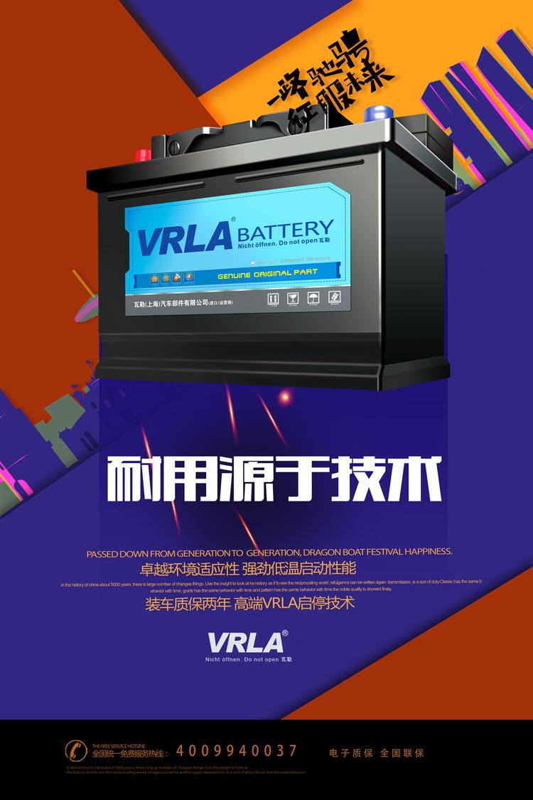2.瓦勒启停系列100%应用最高端VRLA技术