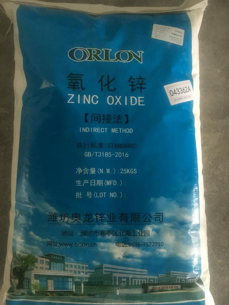 氧化锌 化工级氧化锌 奥龙 山东