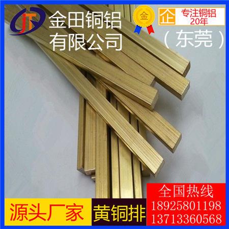 H70黄铜排 磷青铜排 铝青铜排 锡青铜带 H68黄铜方管H65黄铜带