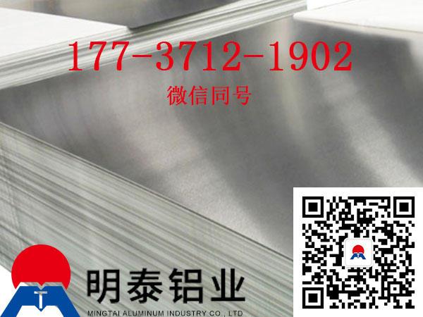 明泰优质直销标牌用1050纯铝板价格全国直销