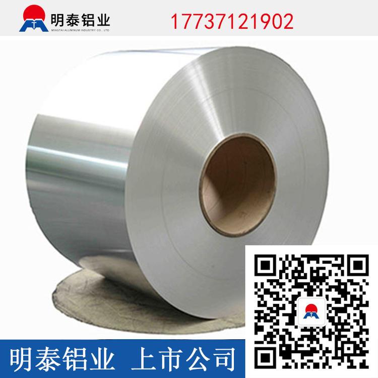 专业铝箔生产厂家8011铝箔药品包装用铝箔全国优质直销