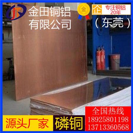 C5161磷青铜棒、C54400磷青铜板C5191磷铜带C51100磷青铜带