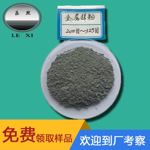 乐熙高纯蒸馏锌粉200-325目