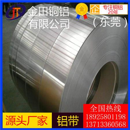 6061铝带花纹铝卷板6063t6合金铝带 8011食品铝箔现货医用铝箔