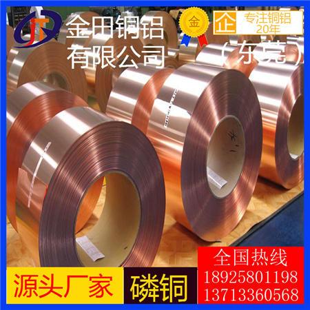 C5210磷青铜带现货C5191磷青铜带 C5210高精密磷铜带C51000铜板