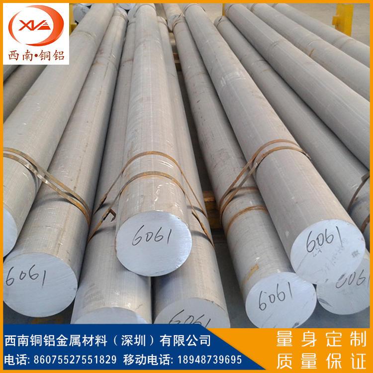 西南铜铝供应 7075 6061 6063国标铝棒 规格齐全 非标定制