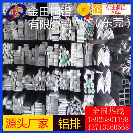 厂家直销6061铝排7075航空铝排5083铝排6061t6铝条6082铝排现货