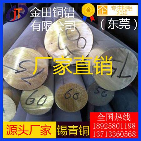 QSn6-6-6锡青铜棒,ZQSnD6-6-3锡青铜棒,QSn6.5-0.4锡青铜管