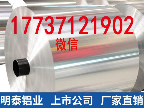3003H18铝箔 食品包装铝箔全国直销