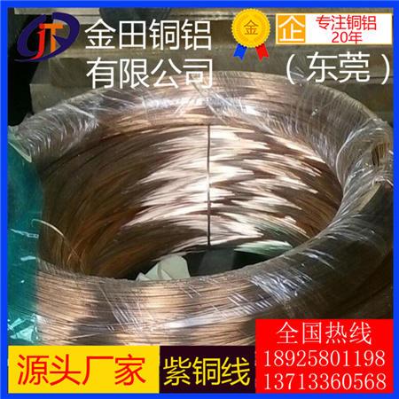 厂家生产铜线 紫铜线 红铜线 各种规格紫铜线 国标紫铜线黄铜线