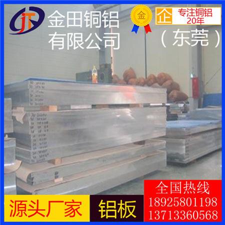6061铝板现货6061-6铝板,铝棒6063铝板7075铝板国标铝管厂家
