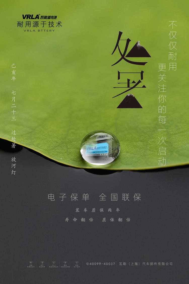 VRLA瓦勒蓄电池,高品质就是品牌的保证
