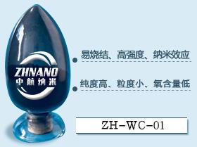 超细纳米碳化钨粉超硬合金纳米碳化钨