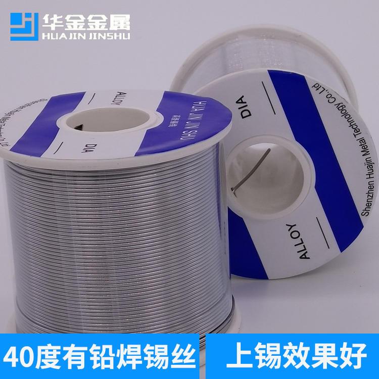 焊锡厂家63/37焊锡丝有铅锡线0.8mm电解松香芯免洗焊锡丝