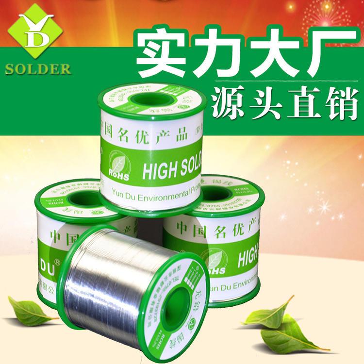 长期出售深圳云都锡业无铅焊锡丝 线径0.5 0.6 0.8 1.0 1.2 1.4