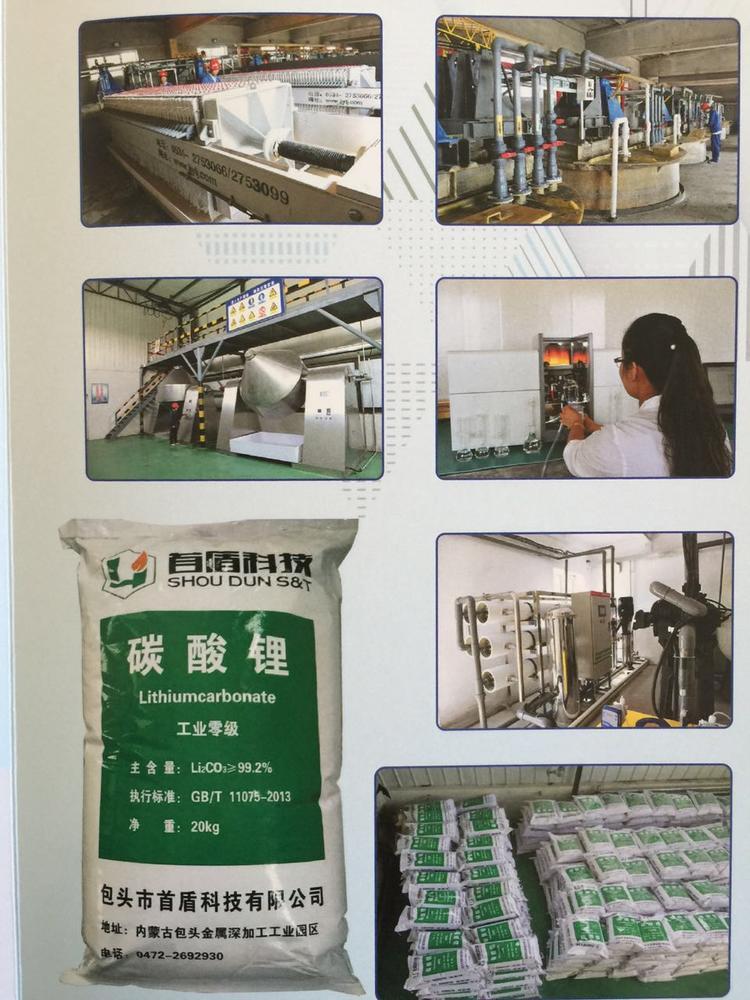 碳酸锂 首盾科技 内蒙古 工业级