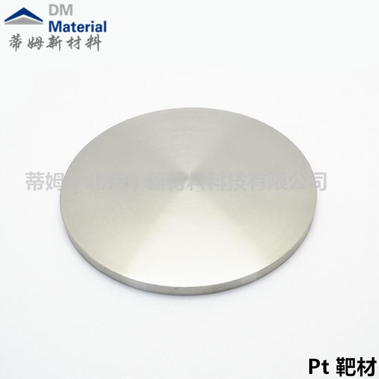 高纯铂片、铂粒、高纯铂蒸发料、Pt99.99%铂颗粒 LED