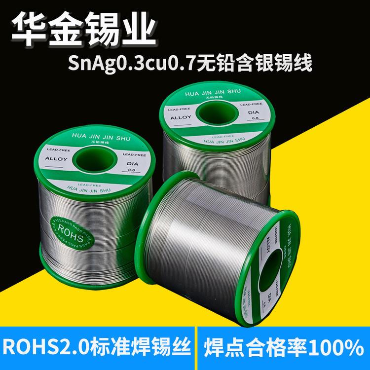 批发SnAg0.3Cu0.7含银锡线欧盟标准焊锡丝0.3银无铅环保锡线1.0mm