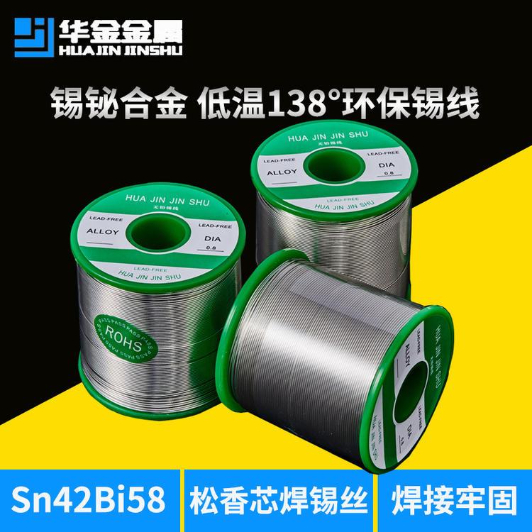 工厂定制无铅低温焊锡丝138度低熔点环保锡线 松香芯锡线sn42bi58