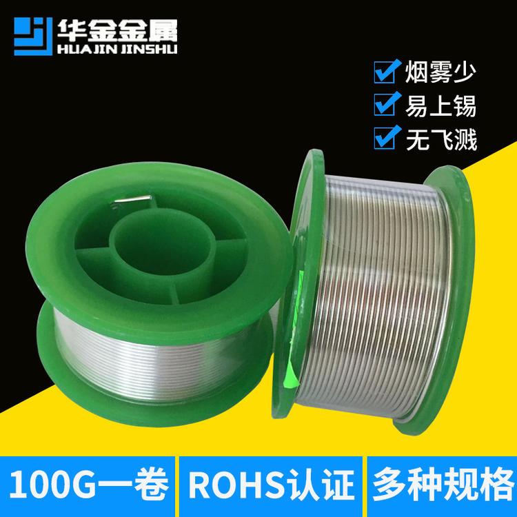 厂家批发100g小卷无铅锡线 手工焊锡高纯度无铅环保焊锡丝0.8mm