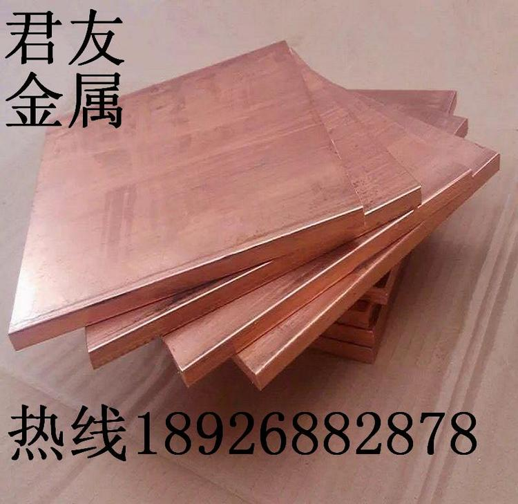 纯铜板 T2贴膜紫铜板1.5*600*1500mm 1*2米国标紫铜板价格