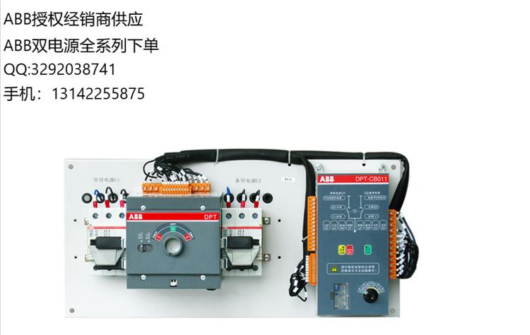 出售双电源DPT63-CB010 C63 3P ABB代理供应