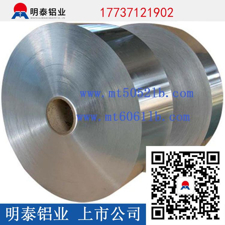 广东8011瓶盖料生产厂家铝合金批发价格