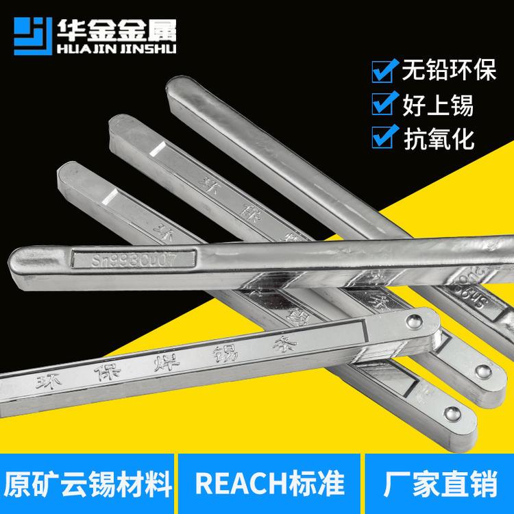 华金环保无铅焊锡条sn99.3cu0.7 低温波峰焊锡条 线路板焊接纯锡