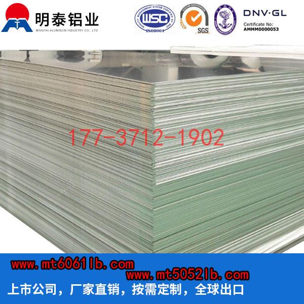 河南明泰铝业优质供应3A21铝板用于车体蒙皮全国直销价格