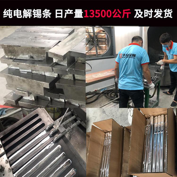 源头厂家焊锡条50条国标足度锡条 手浸焊用抗氧化焊锡条