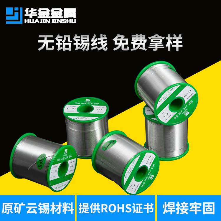 厂家直销环保自动焊锡丝 高活性药芯环保锡线800g 无铅锡线0.5mm