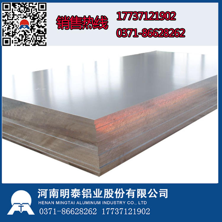 铝板 明泰 5083 0.15-600mm