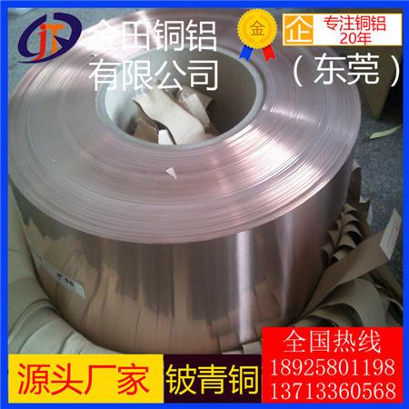 铍铜合金C17200铍铜带、C17000铍铜带直销、美国C17500铍铜带铜板