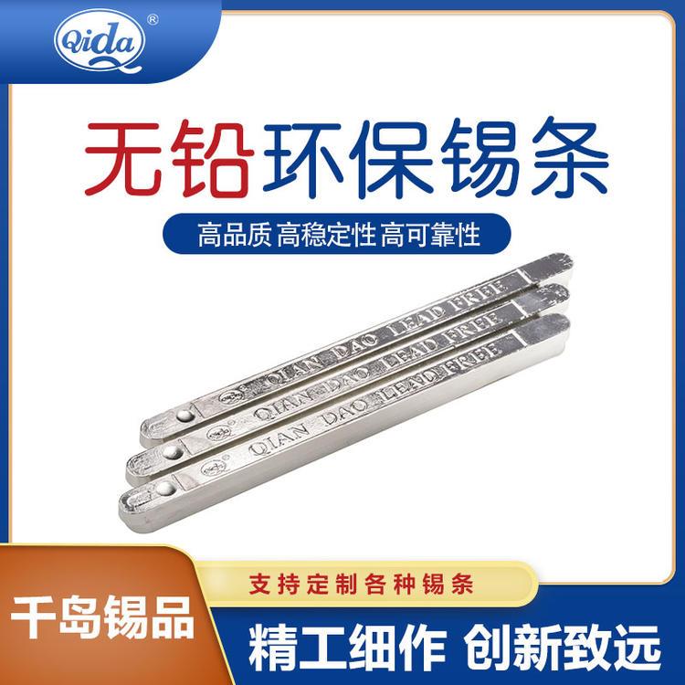 无铅锡条环保高温纯锡条含银高纯度低熔点波峰浸焊锡条
