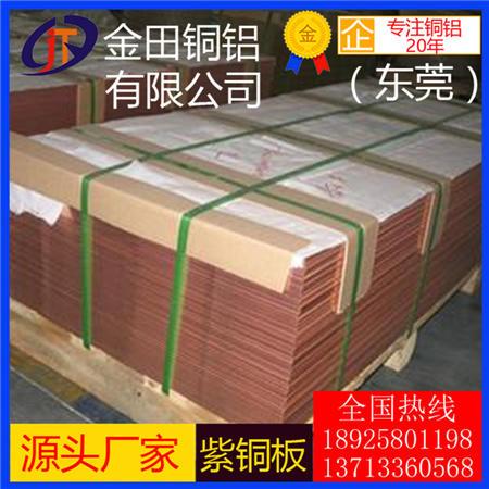 现货T2紫铜板 零切加工厚度0.8-100mm红铜板 紫铜片C1100纯铜板