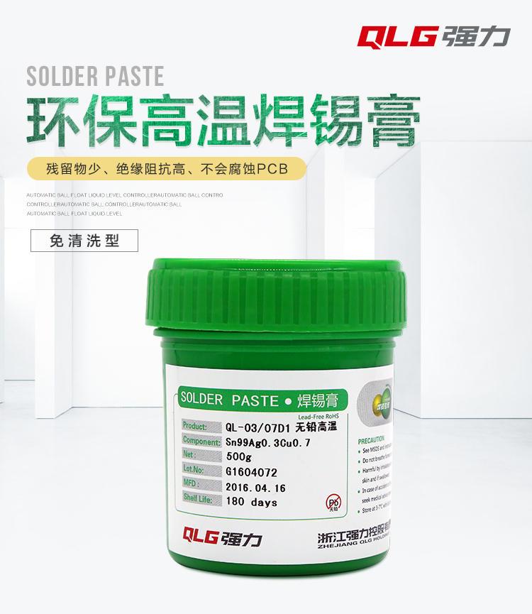QL-0307高温锡膏型号价格图片优质品牌环保高温锡浆sac0307