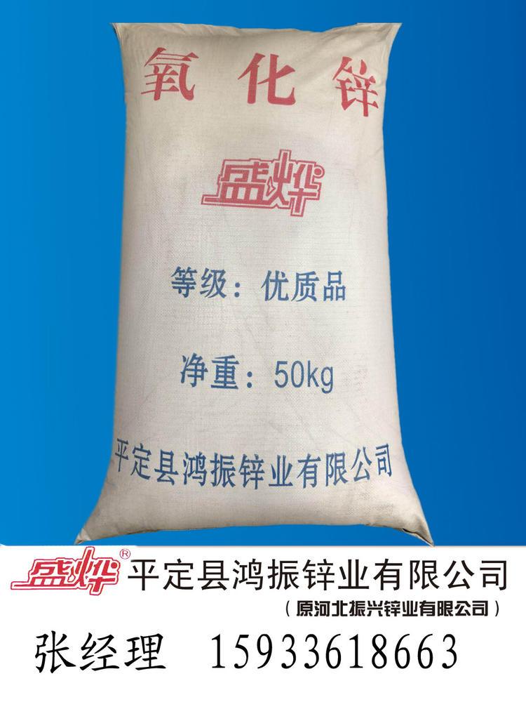 盛烨牌 陶瓷级 直接法国标 95%氧化锌 现货供应