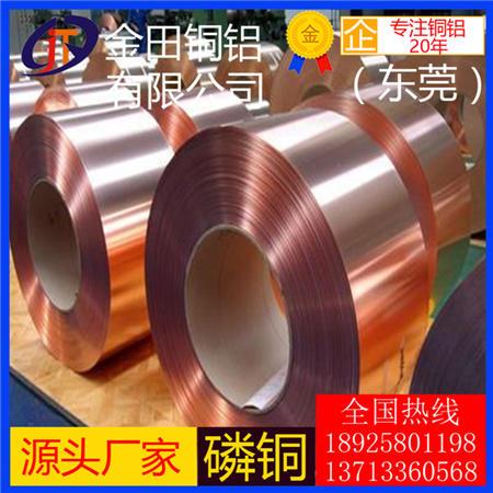 C5210特硬磷铜带,半硬磷铜带,磷青铜带厂家,C5191耐冲击磷铜板