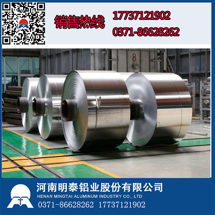 铝板 明泰 1050 0.10-0.5