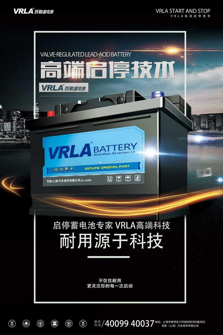 [用车保养] 汽车行驶中蓄电池故障应急处置