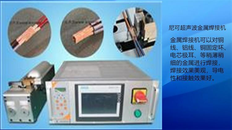 NC-极耳金属超声波焊接机2020A