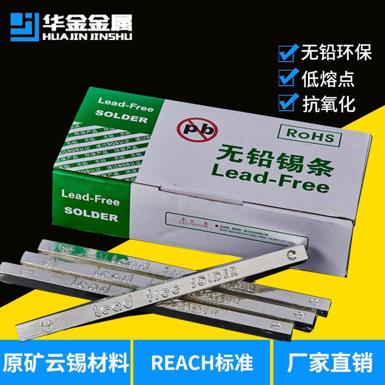 厂家直销无铅环保焊锡条 波峰焊专用锡条 Sn99.3Cu0.7焊锡条价格