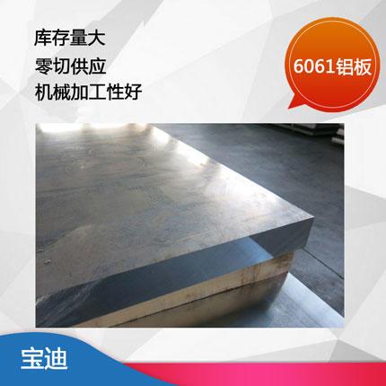 山东铝板价格,山东铝板批发,铝板切割供应