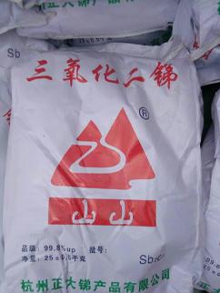 山山牌#厂家供货三氧化二锑高标准高质量发货迅速服务新老客户